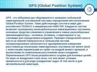 GPS (Global Position System)