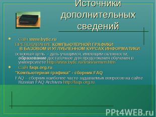 Источники дополнительных сведений Сайт www.bytic.ru ПРЕПОДАВАНИЕ КОМПЬЮТЕРНОЙ ГР
