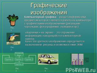 Графические изображения