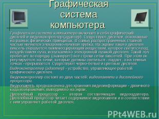 Графическая система компьютера включает в себя графический дисплей и видеоконтро