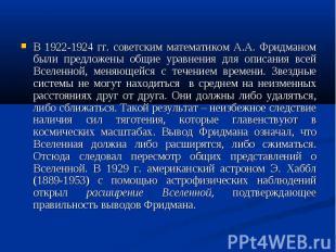 В 1922-1924 гг. советским математиком А.А. Фридманом были предложены общие уравн