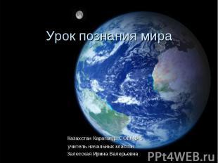 Казахстан Караганда СОШ № 5 Казахстан Караганда СОШ № 5 учитель начальных классо