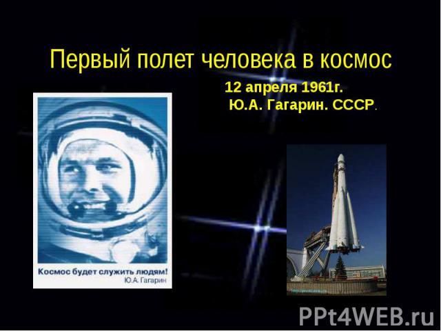 Первый полет человека в космос