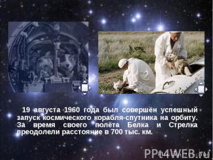 19 августа 1960 года был совершён успешный запуск космического корабля-спутника