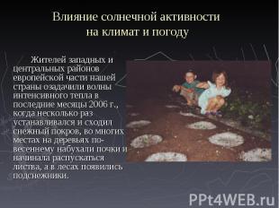 Жителей западных и центральных районов европейской части нашей страны озадачили