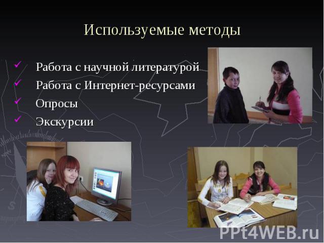 Работа с научной литературой Работа с научной литературой Работа с Интернет-ресурсами Опросы Экскурсии