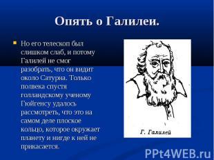 Но его телескоп был слишком слаб, и потому Галилей не смог разобрать, что он вид