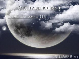 Горина Екатерина, 11Б Горина Екатерина, 11Б