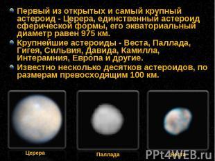Первый из открытых и самый крупный астероид - Церера, единственный астероид сфер