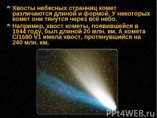 Хвосты небесных странниц комет различаются длиной и формой. У некоторых комет он
