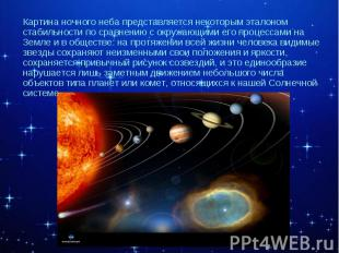 Картина ночного неба представляется некоторым эталоном стабильности по сравнению