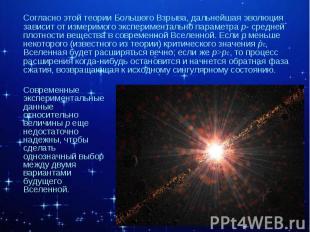 Согласно этой теории Большого Взрыва, дальнейшая эволюция зависит от измеримого