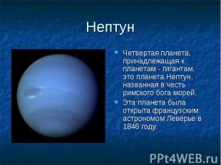 Четвертая планета, принадлежащая к планетам - гигантам, это планета Нептун, назв