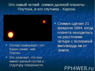 Оптика показывает, что Харон синее, чем Плутон. Оптика показывает, что Харон син