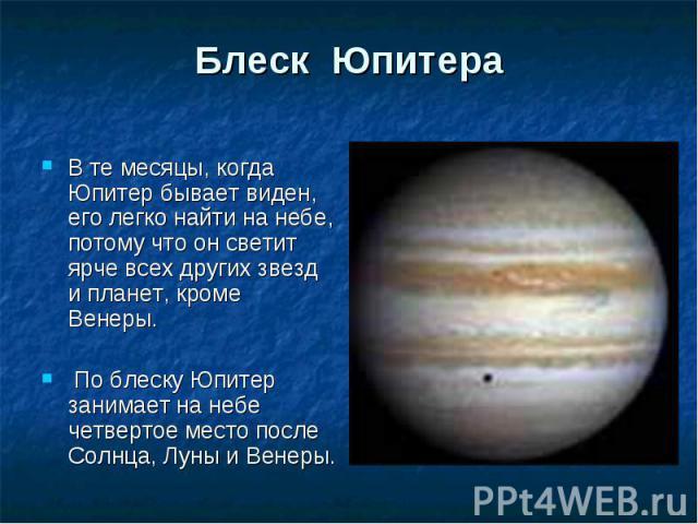 В те месяцы, когда Юпитер бывает виден, его легко найти на небе, потому что он светит ярче всех других звезд и планет, кроме Венеры. В те месяцы, когда Юпитер бывает виден, его легко найти на небе, потому что он светит ярче всех других звезд и плане…