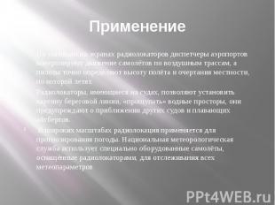 Применение По сигналам на экранах радиолокаторов диспетчеры аэропортов контролир