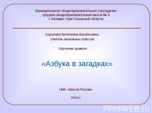 Борунова Валентина Васильевна, Борунова Валентина Васильевна, учитель начальных