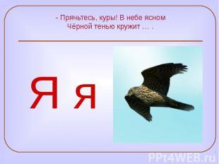 - Прячьтесь, куры! В небе ясном Чёрной тенью кружит … .