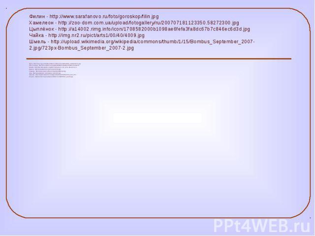 Щука - http://img.crazys.info/files/i/2009.10.26/thumbs/1256528506_14ddfa43c275.jpg Лев и львица - http://bms.24open.ru/images/a86f6da5c8980a0c6d4642cb2a3e47f9 Мишка - http://img-fotki.yandex.ru/get/31/vale-petrovs.17/0_dc0b_901ae073_XL Мышка - http…