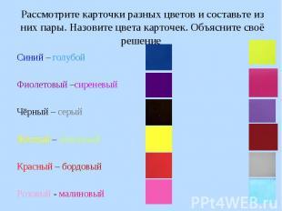 Синий – голубой Синий – голубой Фиолетовый –сиреневый Чёрный – серый Жёлтый – ле