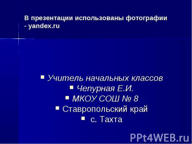 Учитель начальных классов Учитель начальных классов Чепурная Е.И. МКОУ СОШ № 8 Ставропольский край с. Тахта