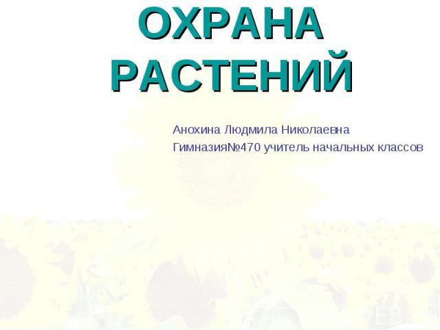 Анохина Людмила Николаевна Анохина Людмила Николаевна Гимназия№470 учитель начальных классов