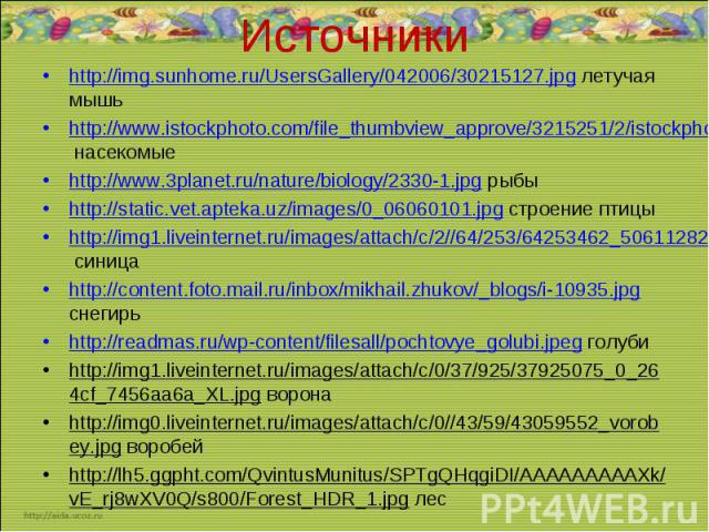 http://img.sunhome.ru/UsersGallery/042006/30215127.jpg летучая мышь http://img.sunhome.ru/UsersGallery/042006/30215127.jpg летучая мышь http://www.istockphoto.com/file_thumbview_approve/3215251/2/istockphoto_3215251-insects-icon-set.jpg насекомые ht…