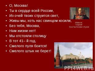 О, Москва! О, Москва! Ты в сердце всей России, Из очей твоих струится свет, Живы