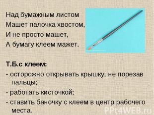 Над бумажным листом Над бумажным листом Машет палочка хвостом, И не просто машет