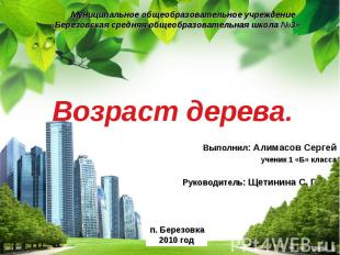 Возраст дерева. Выполнил: Алимасов Сергей ученик 1 «Б» класса