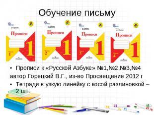 Прописи к «Русской Азбуке» №1,№2,№3,№4 Прописи к «Русской Азбуке» №1,№2,№3,№4 ав