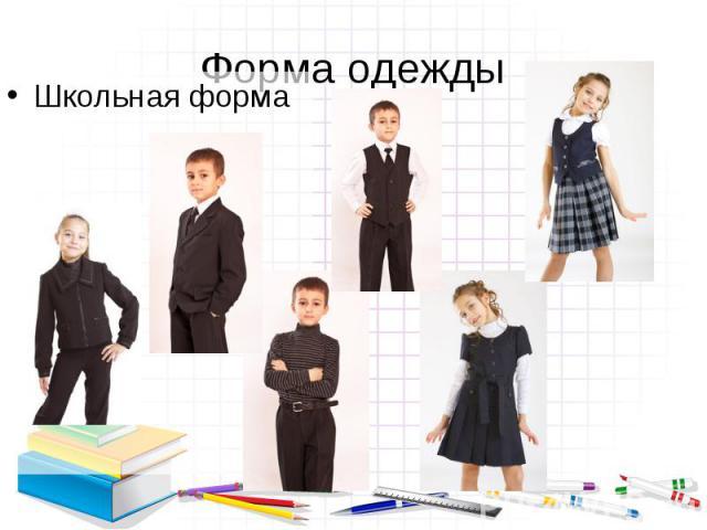 Школьная форма Школьная форма
