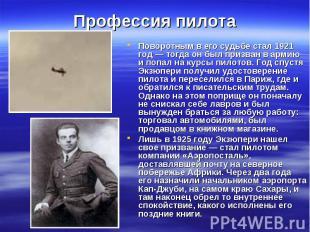Поворотным в его судьбе стал 1921 год— тогда он был призван в армию и попа