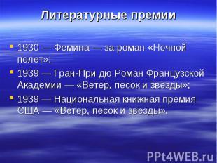 1930— Фемина— за роман «Ночной полет»; 1930— Фемина— за
