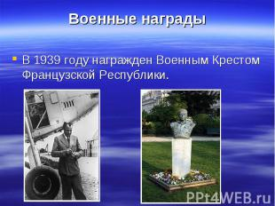 В 1939 году награжден Военным Крестом Французской Республики. В 1939 году награж