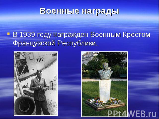 В 1939 году награжден Военным Крестом Французской Республики. В 1939 году награжден Военным Крестом Французской Республики.