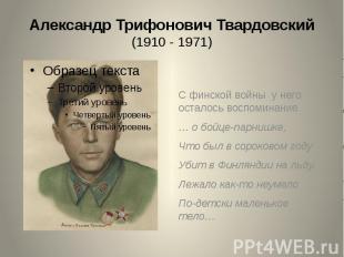 Александр Трифонович Твардовский (1910 - 1971) С финской войны у него осталось в