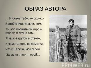 ОБРАЗ АВТОРА … И скажу тебе, не скрою,- В этой книге, там ли, сям, То, что молви