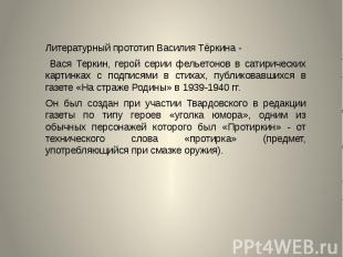 Литературный прототип Василия Тёркина - Литературный прототип Василия Тёркина -