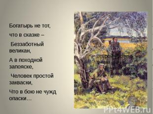 Богатырь не тот, Богатырь не тот, что в сказке – Беззаботный великан, А в походн