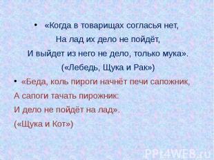 «Когда в товарищах согласья нет, «Когда в товарищах согласья нет, На лад их дело
