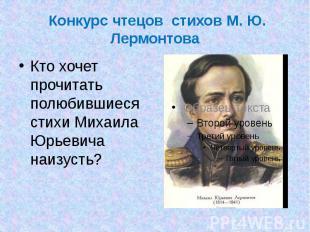 Конкурс чтецов стихов М. Ю. Лермонтова Кто хочет прочитать полюбившиеся стихи Ми