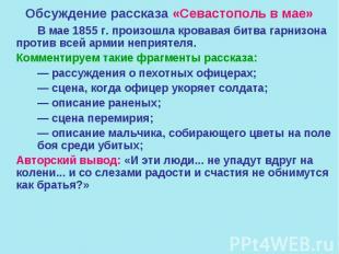 Обсуждение рассказа «Севастополь в мае» В мае 1855 г. произошла кровавая битва г