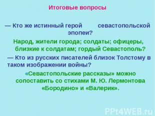 Итоговые вопросы — Кто же истинный герой севастопольской эпопеи? Народ, жители г