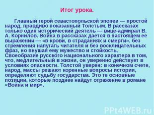 Итог урока. Главный герой севастопольской эпопеи — простой народ, правдиво показ