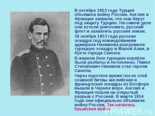 В октябре 1853 года Турция объявила войну России. Англия и Франция заявили, что