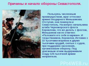 Причины и начало обороны Севастополя. Пользуясь численным преимуществом, враг от