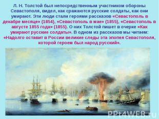 Л. Н. Толстой был непосредственным участником обороны Севастополя, видел, как ср