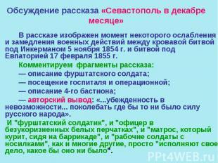 Обсуждение рассказа «Севастополь в декабре месяце» В рассказе изображен момент н