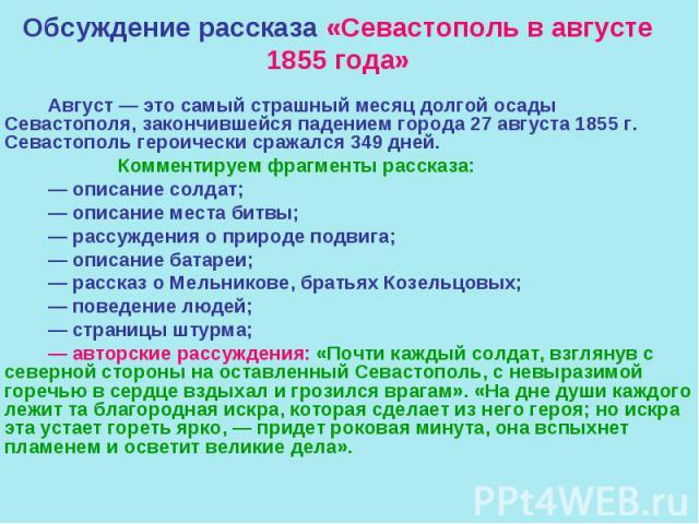 Обсуждение рассказа «Севастополь в августе 1855 года» Август — это самый страшный месяц долгой осады Севастополя, закончившейся падением города 27 августа 1855 г. Севастополь героически сражался 349 дней. Комментируем фрагменты рассказа: — описание …